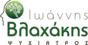 ΨΥΧΙΑΤΡΟΣ ΓΙΑΝΝΗΣ ΒΛΑΧΑΚΗΣ Logo